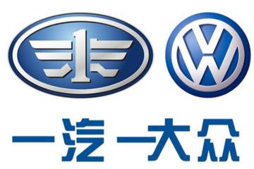 大众汽车将与一汽成立两家新合资企业,专注发展充电和智能网联汽车