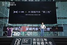 小鹏汽车夏衍:AI与汽车结合有巨大市场机会