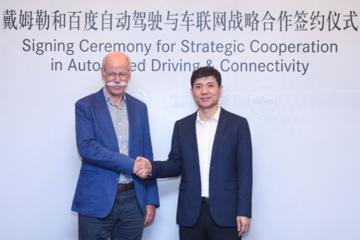 百度与戴姆勒深化自动驾驶和车联网领域战略合作