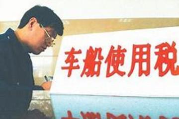 工信部启动车船税减免车型目录申报,第一批申报阻拦8月17日