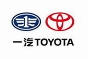 17.62亿改建工厂 一汽丰田新能源年产能达12万辆
