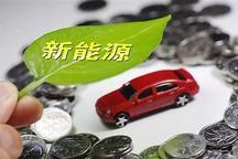 海南省发布2017年新能源汽车第一批补贴资金314万元