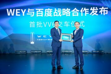百度成为长城WEY高精地图合作伙伴 2020年量产自动驾驶汽车