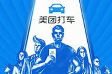 美团打车已不再攻城扎寨 为何京东还要上网约车?