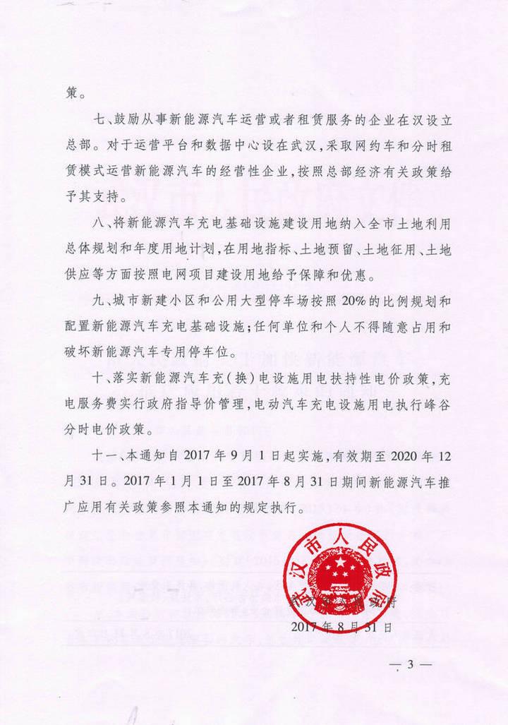 武汉新能源车地补政策正式发布 物流车可在三环线内核定线路通行