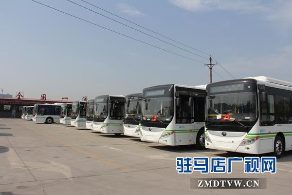 河南驻马店基本实现市区纯电动公交全覆盖