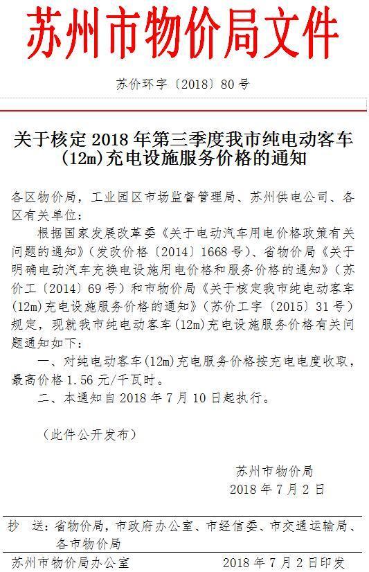 苏州发布纯电动客车(12m)充电服务价格 最高1.56元/千瓦时