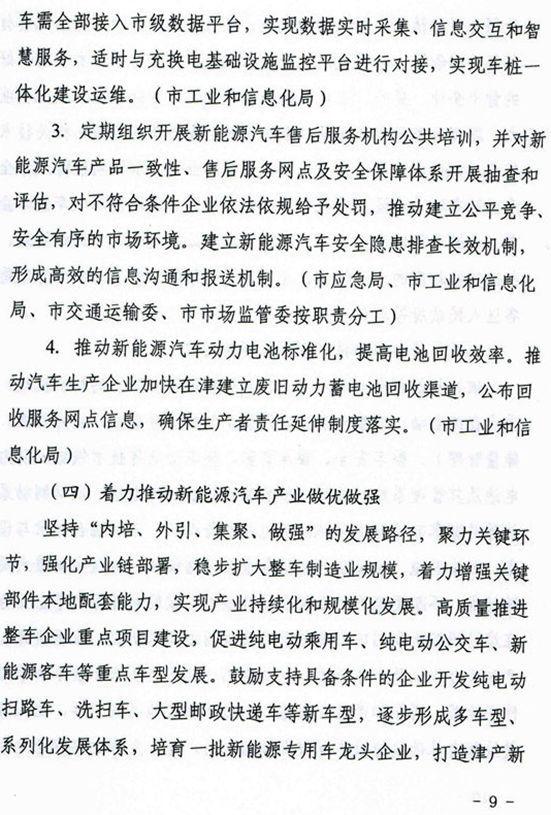 天津发布新能源汽车推广方案 2020年新能源车保有量占比提至4.5%