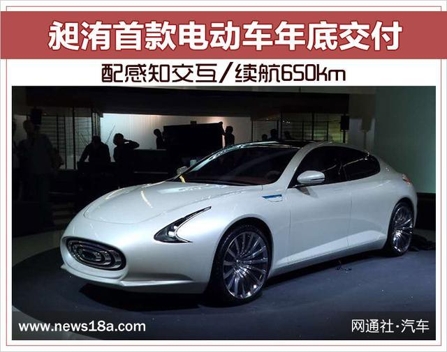 昶洧首款电动车年底交付 配感知交互/续航650km