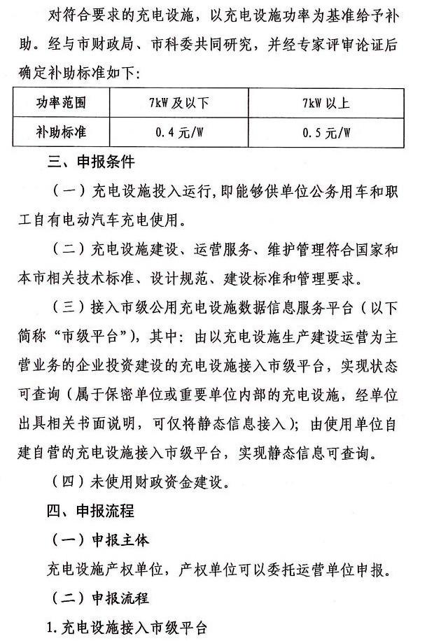 北京:公用充电设施功率在7kW以上 补助0.5元/W