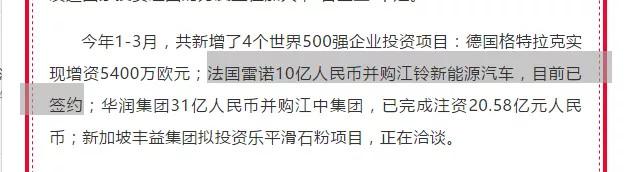 10亿元并购江铃新能源汽车?4方布局,雷诺能靠新能源在华翻身么?