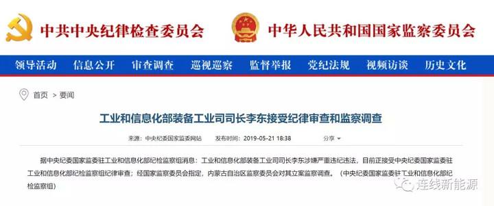 工信部装备司司长李东被查,涉嫌严重违纪违法,曾主抓新能源车相关工作
