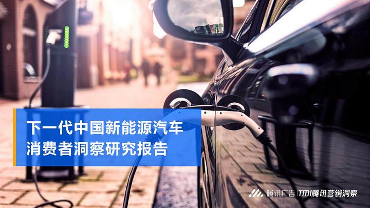 下一代中國新能源汽車消費者洞察報告(附52頁PPT)-第一電動網