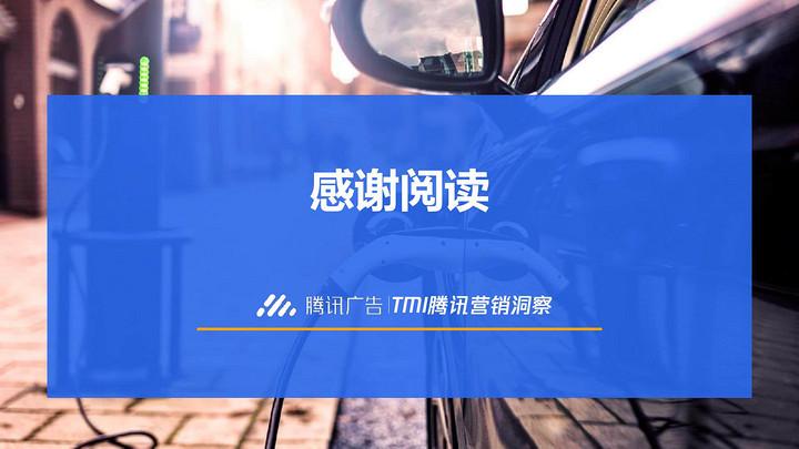 下一代中国新能源汽车消费者洞察报告(附52页PPT)