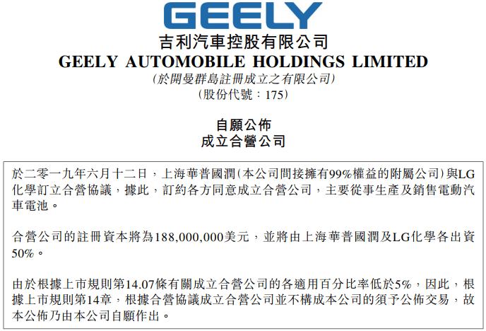 祥瑞汽车子公司将与LG化学培植动力电池合资公司