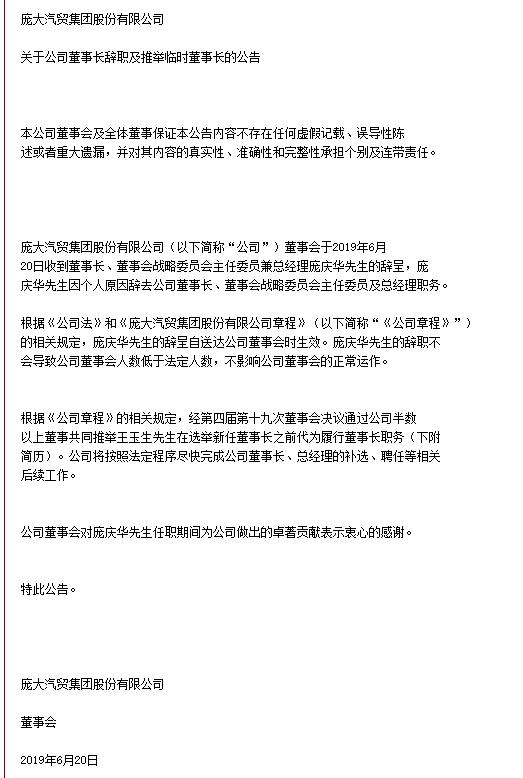 庞大集团董事长庞庆华主动辞职