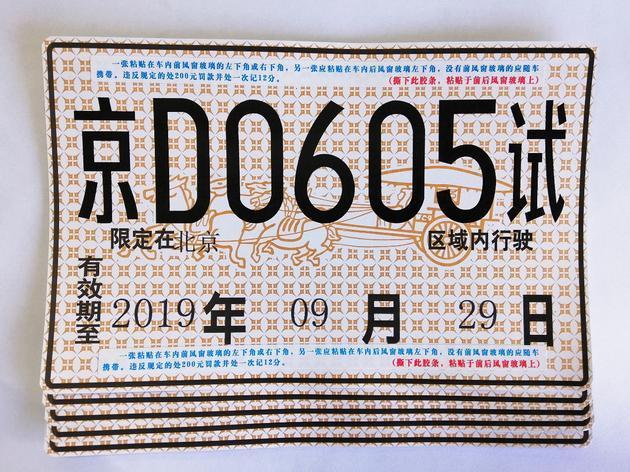 百度获得5张北京首批T4测试牌照