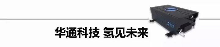 氢燃料电池第一股亿华通预备科创板上市