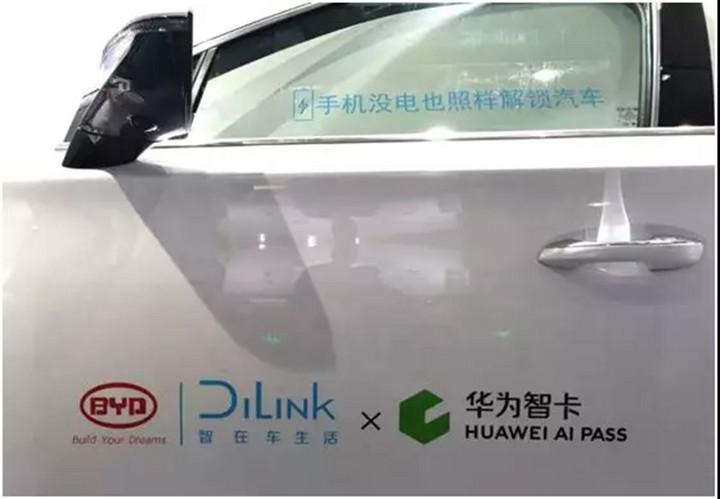 比亚迪联手华为智卡 推出NFC车钥匙