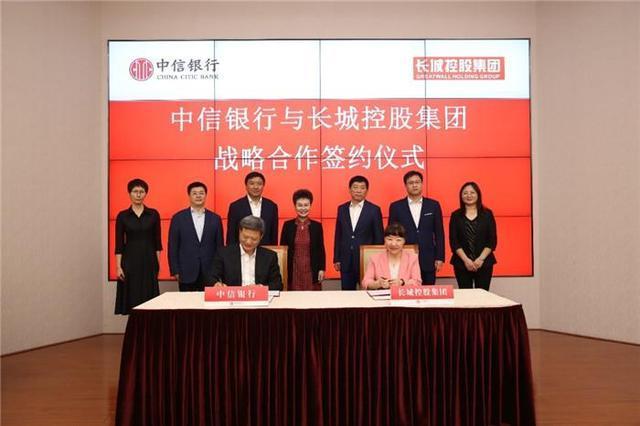 """中信银行200亿授信 长城控股集团加码汽车""""新四化""""和全球化建设"""