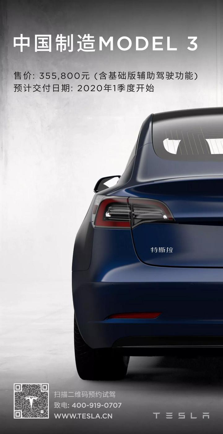 售價35.58萬元,國產Model 3標準續航升級版開放預訂