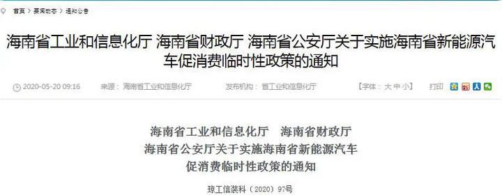 海南发布新政:购买新能源车每辆奖励1万元
