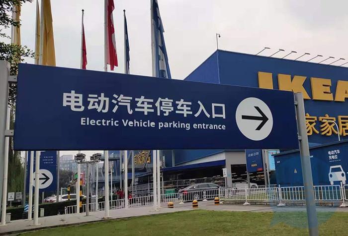 三亚7月1日起将减免新能源汽车停车费