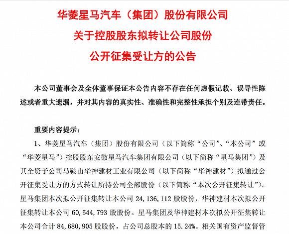 收購華菱星馬汽車15.24%股份?吉利回應稱:一切以公告為準