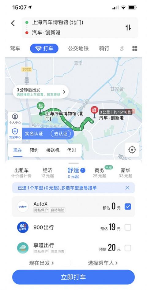 AutoX自动驾驶车.jpg.jpg