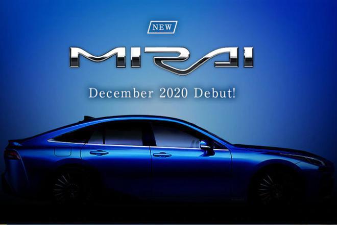 豐田第二代Mirai將於12月首亮 加氫5分鐘續航652公里
