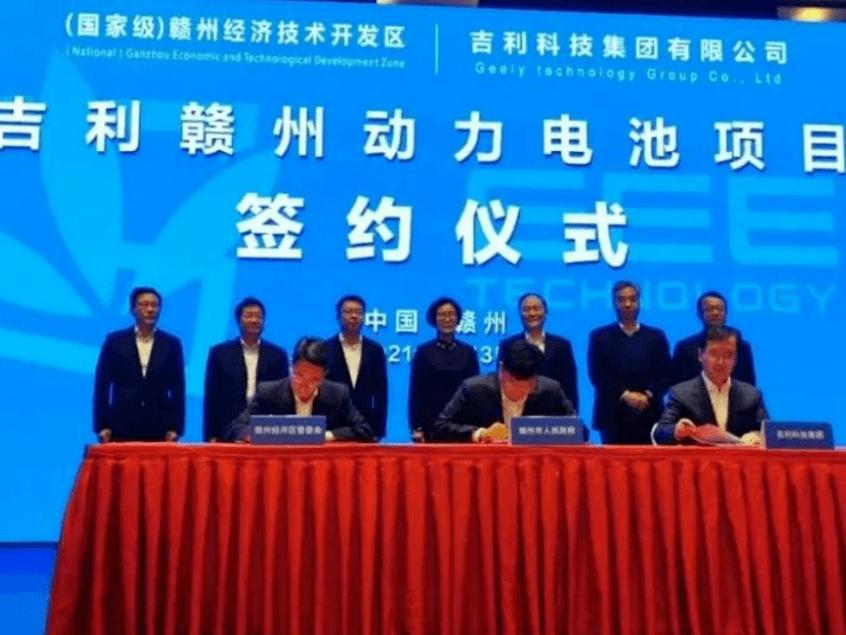 总投资300亿 吉利动力电池项目落户赣州