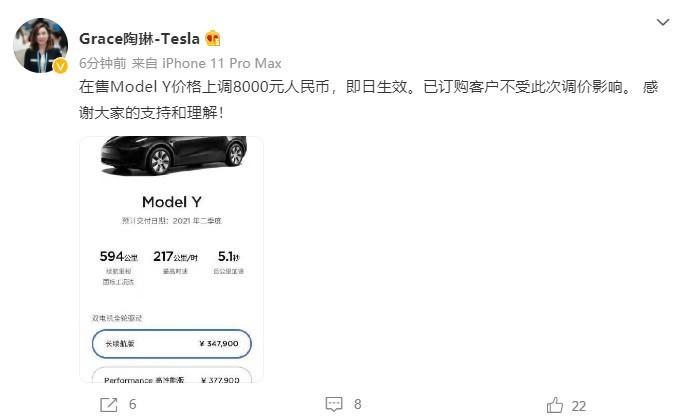特斯拉回应Model Y价格上调:生产制造成本上涨所致