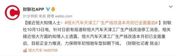 网传恒大汽车天津工厂生产线改造工程停工 知情人士回应