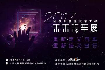 """""""四化""""引领汽车变革,2017全球新能源汽车大会未来汽车展即将举行"""