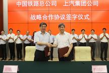 上汽与中国铁路总公司签合作协议,共创绿色物流新生态