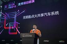 2017未来汽车开发者项目   大局科技:无钥匙点火共享汽车系统