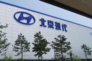 韩国现代汽车集团在华停产 股价一度跌超2%