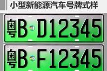 广东逐步推新能源汽车专用号牌,明年六月全面启用
