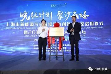 上海市新能源汽车数据开放创新实验室启用