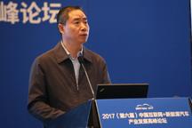 工信部辛国斌:汽车正从交通工具转变为大型移动智能终端