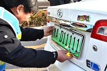 EV晨报 | 12城今起启用新能源车专用号牌;比亚迪明年推出10万元电动车;成都电动车首2小时免停车费