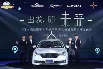 重庆将有国内首个无人驾驶新能源共享汽车试点