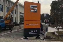 EV晨报 | 12城今日启用新能源汽车号牌;江淮大众获营业执照;北京第7批纯电动车目录发布