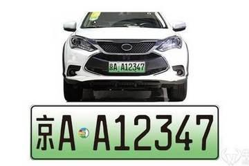 北京市新能源汽车专用号牌今日启用