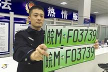 明起滁州市启用新能源汽车号牌