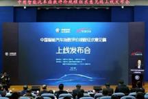 《中国智能汽车指数评价规程(征求意见稿)》正式发布