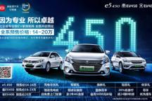 傲视群雄 比亚迪2018款纯电动汽车开启预售