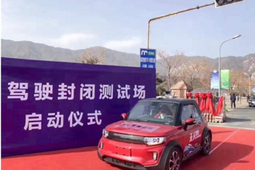 占地200亩 北京首个自动驾驶测试场启用
