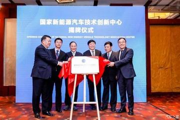 中国首个国家级新能源汽车技术创新中心在京成立
