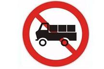 深圳发布最新限行通告,异地号牌新能源载货汽车不受限